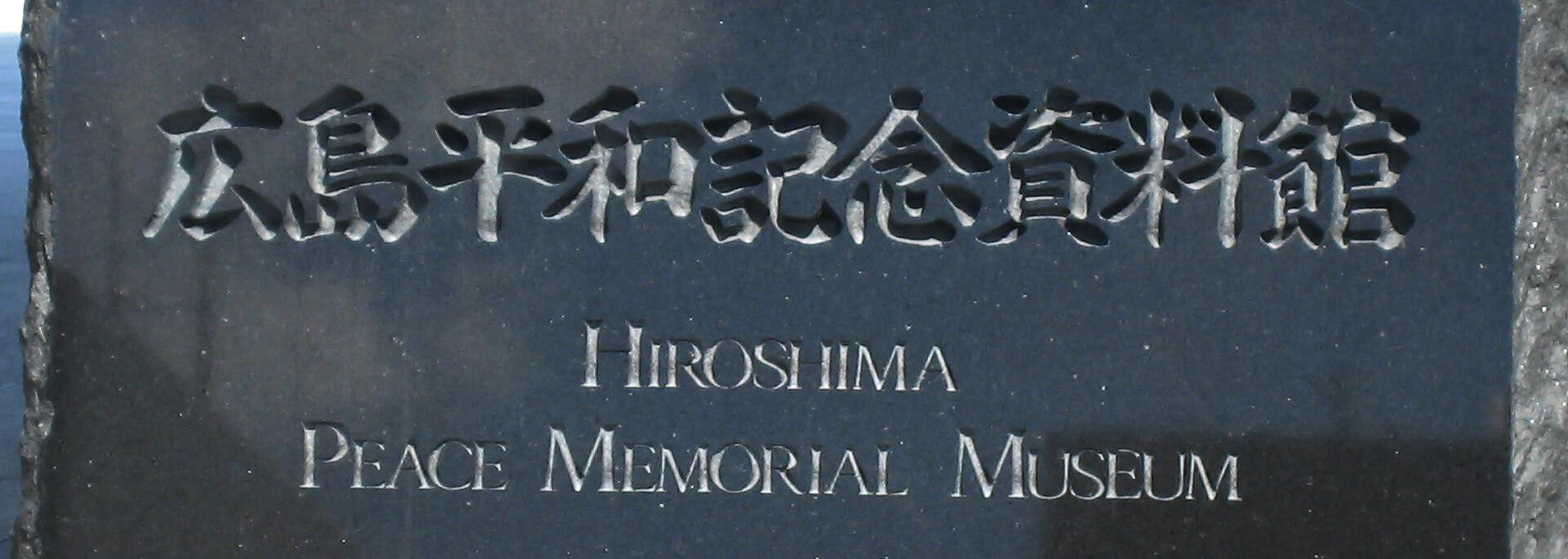 Wie mich Hiroshimas Atom-Bomben-Museum sprachlos machte